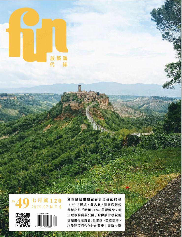 放築塾代誌 2019年7月號 第49期:慢遊。義大利
