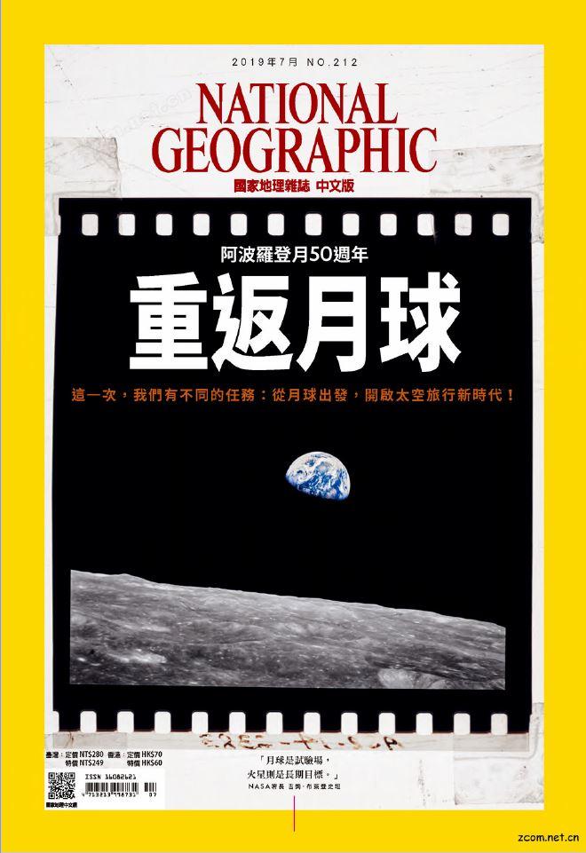 國家地理雜誌中文版 2019年7月號 第212期:重返月球