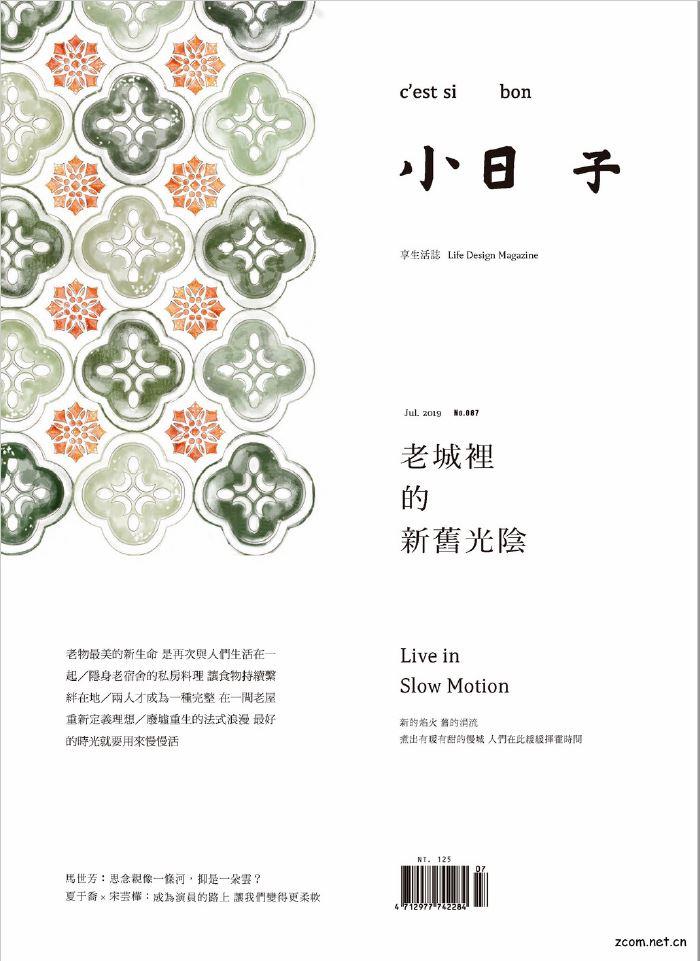 小日子享生活誌 2019年7月號 第87期:老城裡的新舊光陰