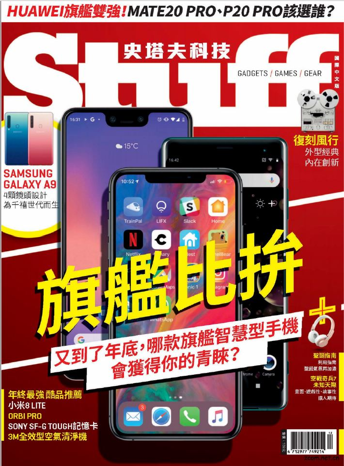 Stuff Taiwan史塔夫科技國際中文版 第179期