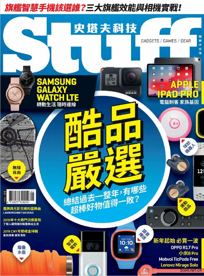 Stuff Taiwan史塔夫科技國際中文版 第180期
