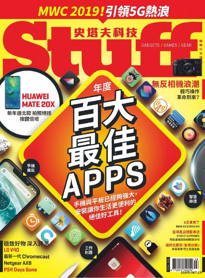 Stuff Taiwan史塔夫科技國際中文版 第182期