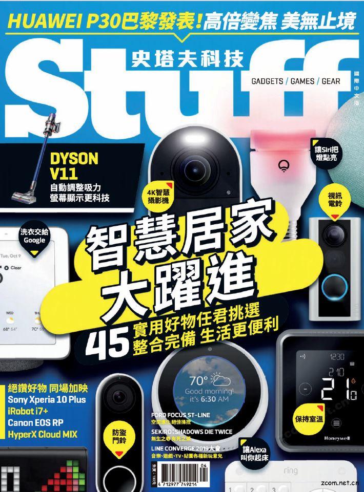 Stuff Taiwan史塔夫科技國際中文版 第183期