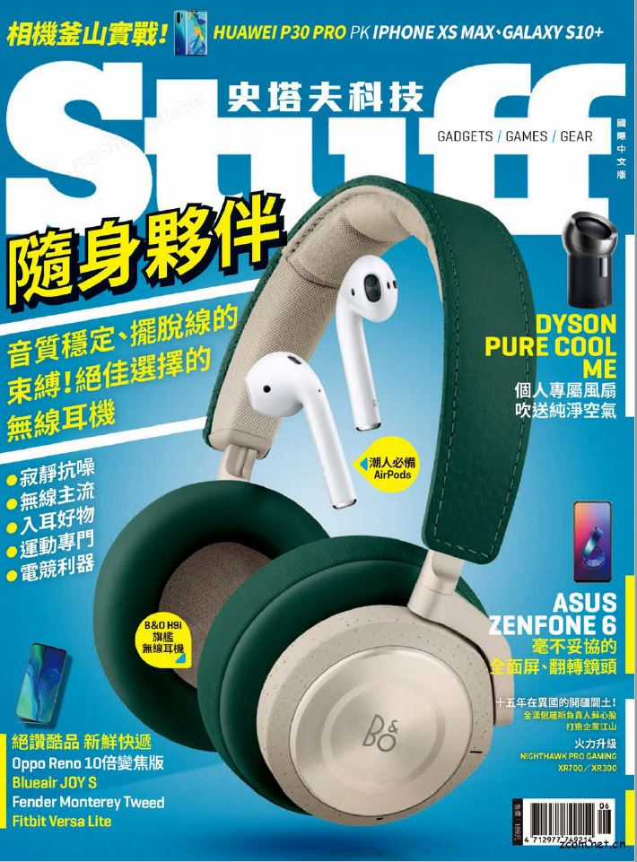 Stuff Taiwan史塔夫科技國際中文版 第184期:絕佳選擇的無線耳機