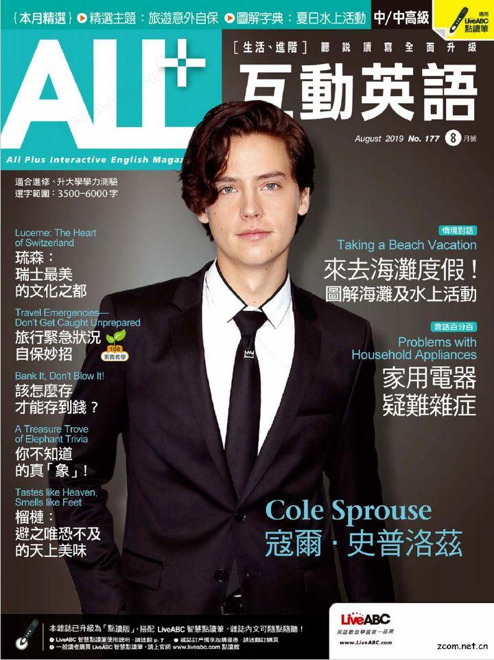 ALL+互動英語雜誌 2019年8月號 第177期:寇爾.史普洛茲—蛻變的才子
