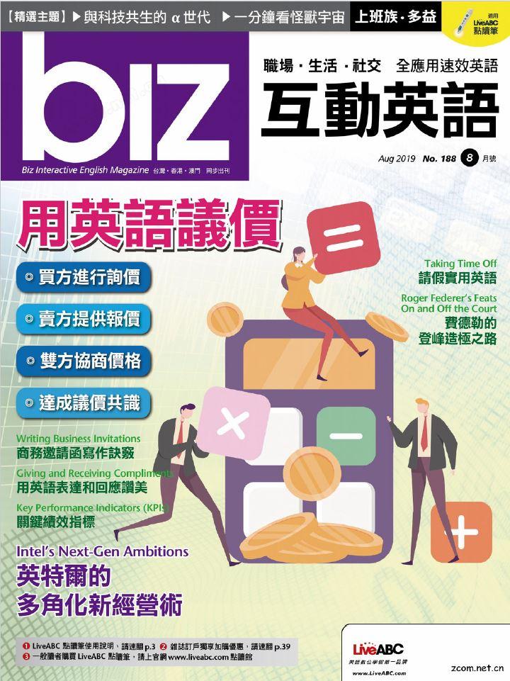 biz互動英語雜誌 2019年8月號 第188期:用英語議價