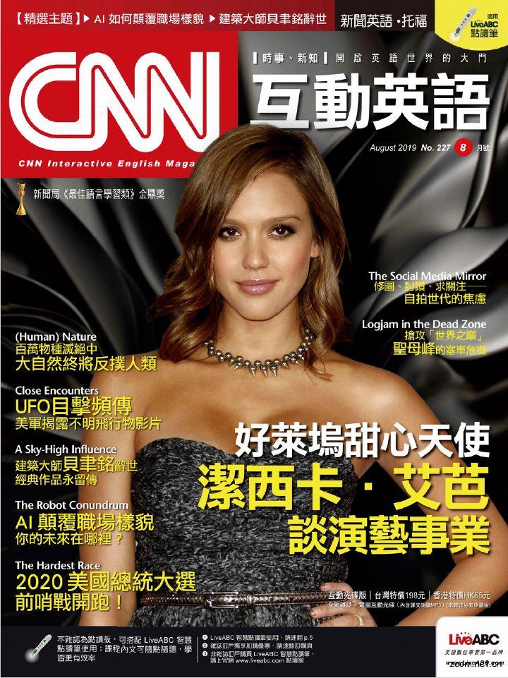 CNN互動英語雜誌 2019年8月號 第227期:好萊塢甜心天使潔西卡.艾芭談演藝事業