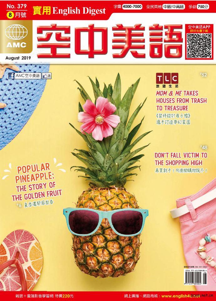 English Digest 實用空中美語 2019年8月號 第379期:夏季濃郁鳳梨香