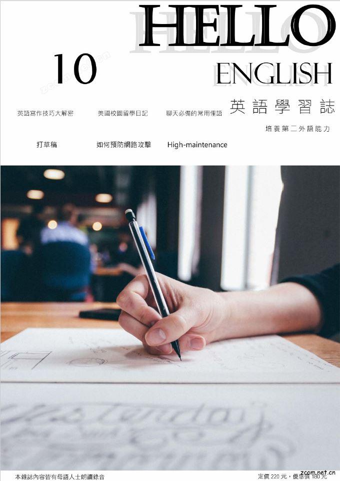 Hello! English英語學習誌 第十期:打草稿
