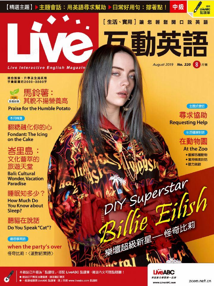 Live互動英語雜誌 2019年8月號 第220期:樂壇超級新星—怪奇比莉