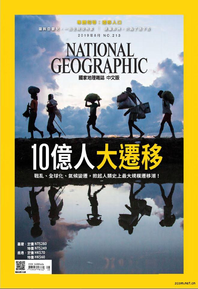 國家地理雜誌中文版 2019年8月號 第213期:10億人大遷移
