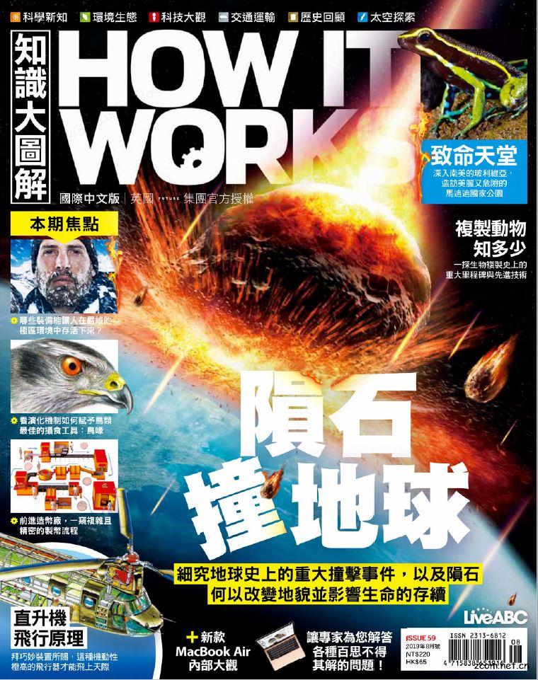 HOW IT WORKS知識大圖解 國際中文版 2019年8月號 第59期::隕石撞地球