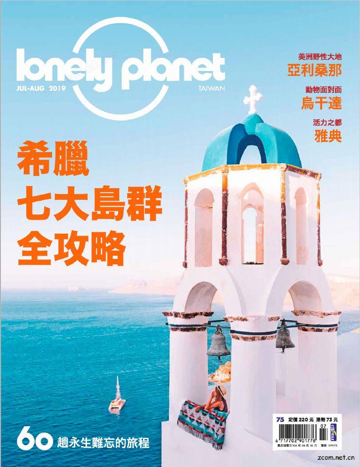 Lonely Planet 孤獨星球 2019年7-8月號 第75期:希臘七大島群全攻略