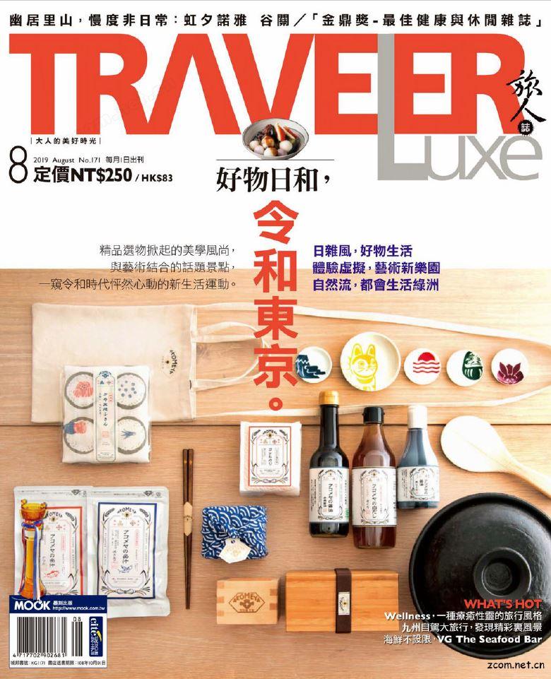 TRAVELER luxe旅人誌 2019年8月號 第171期:令和東京。