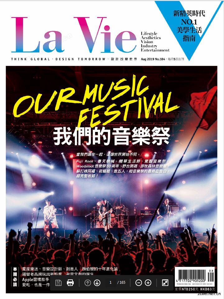 La Vie 2019年8月號 第184期:我們的音樂祭