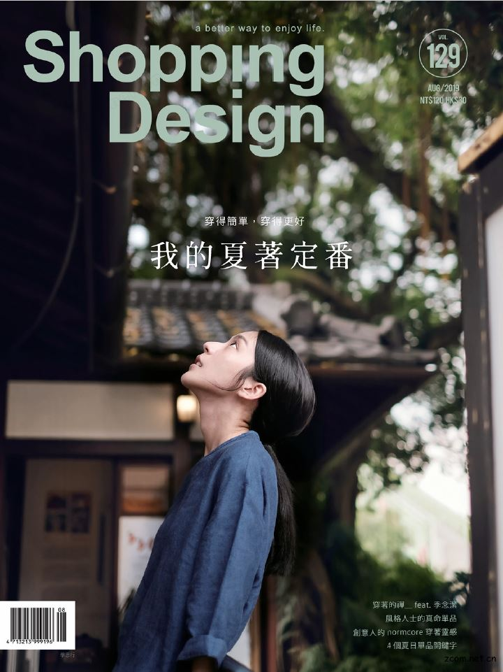 Shopping Design 設計採買誌 2019年8月號 第129期:我的夏著定番