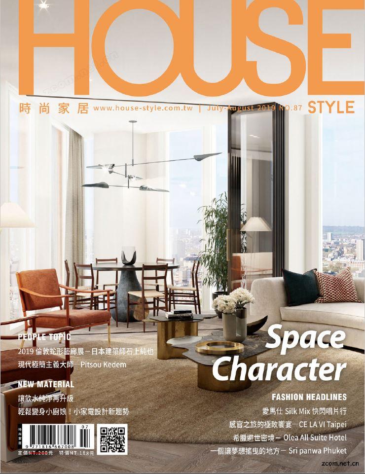 時尚家居 House Style 2019年7-8月號 第87期:Space Character