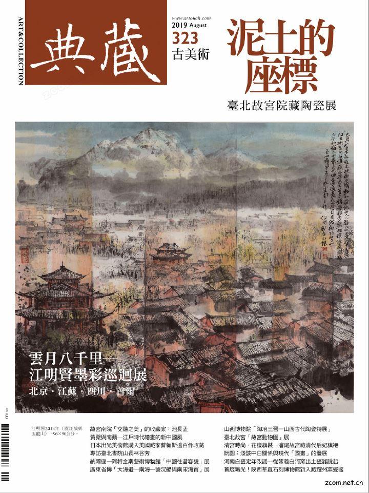 典藏‧古美術 2019年8月號 第323期:泥土的座標