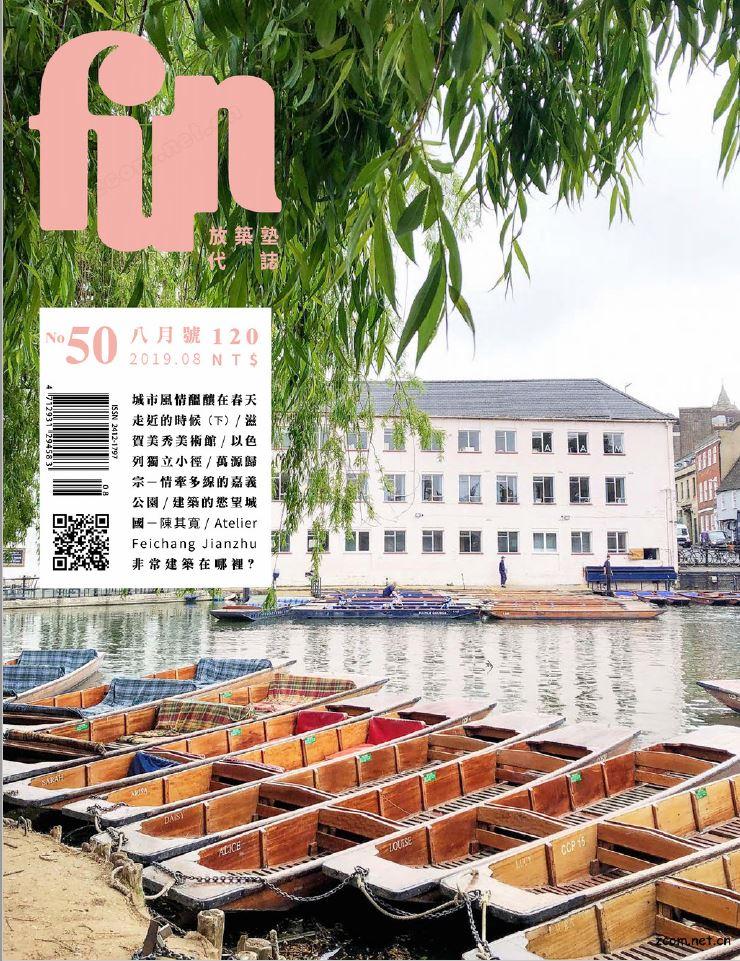 放築塾代誌 2019年8月號 第50期:城市風情醞釀在春天走近的時候(下)