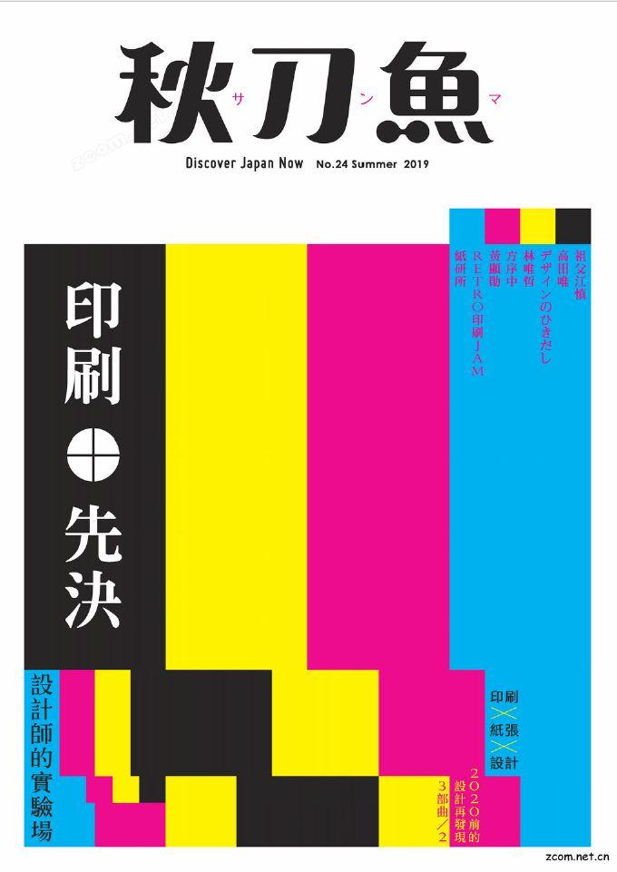 秋刀魚 2019年夏季號 第24期:印刷先決!!!設計師的實驗場