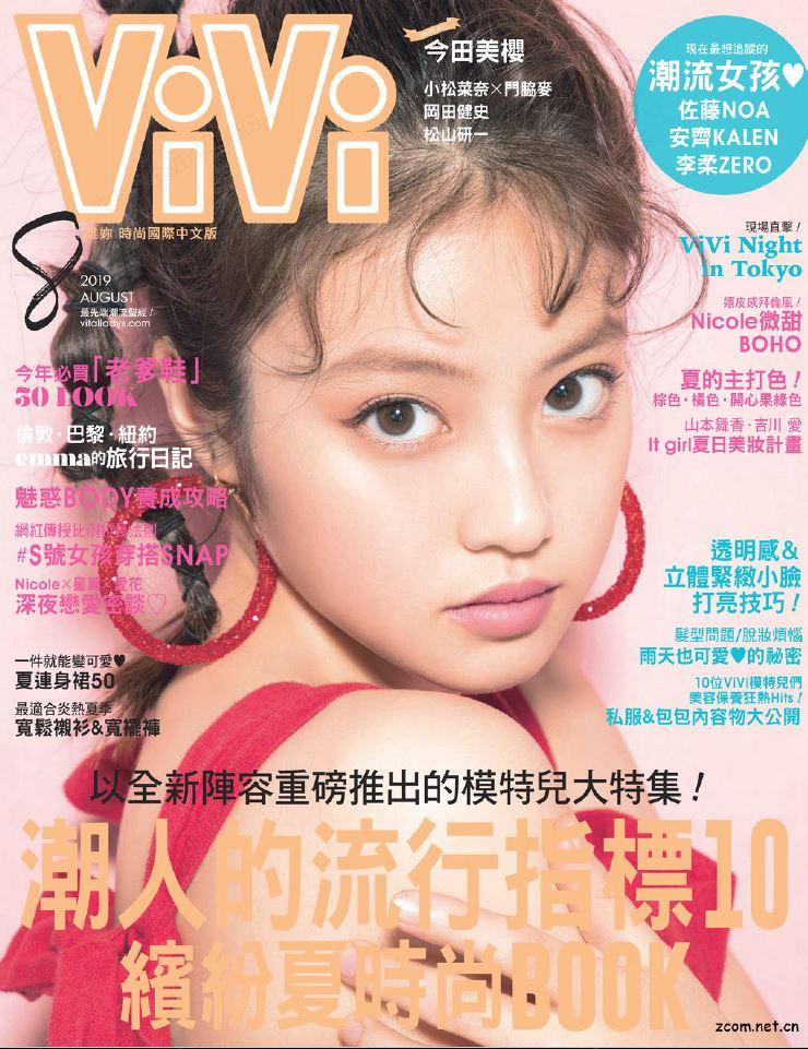 ViVi唯妳時尚國際中文版 2019年8月號 第161期:潮人的流行指標10 繽紛夏時尚BOOK