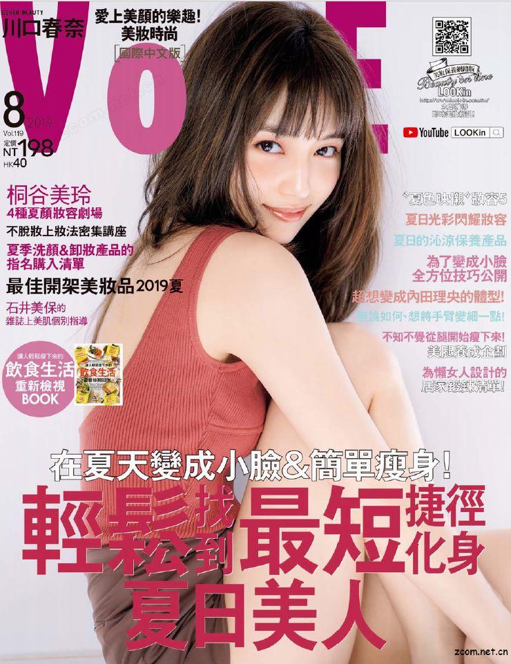 VoCE美妝時尚 國際中文版 2019年8月號 第119期:輕鬆找到最短捷徑化身夏日美人