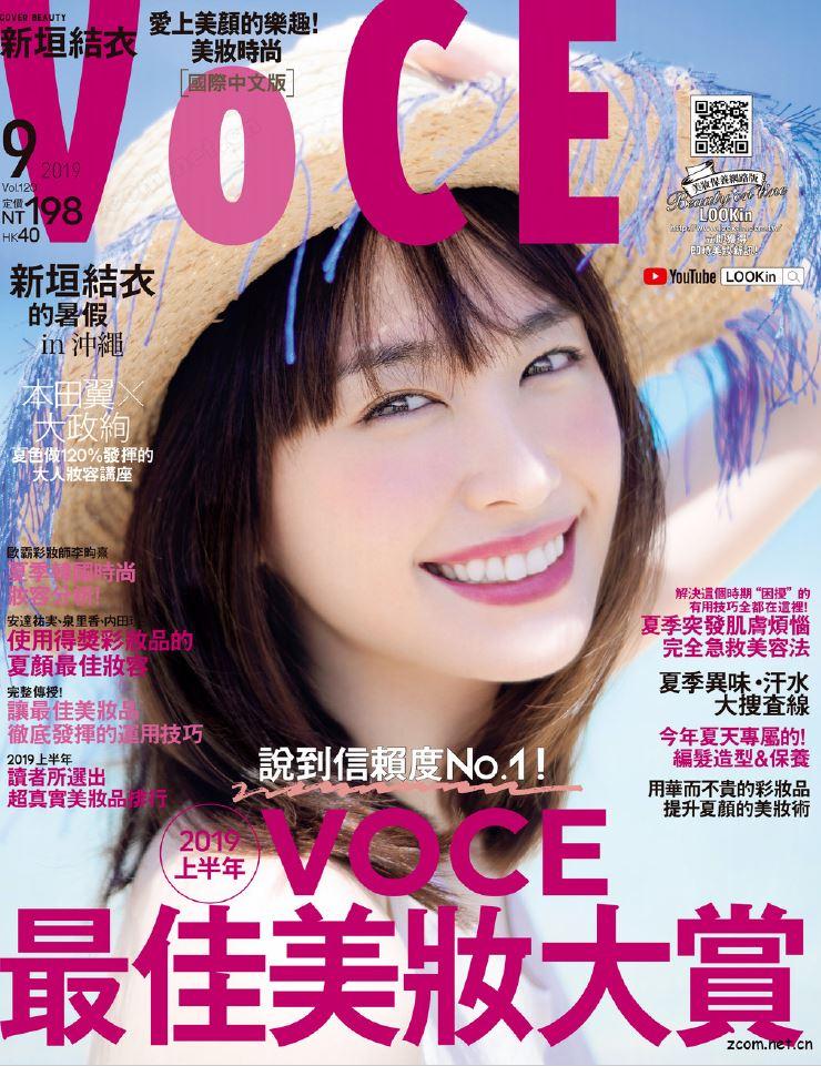 VoCE美妝時尚 國際中文版 2019年9月號 第120期:2019上半年 VoCE最佳美妝大賞