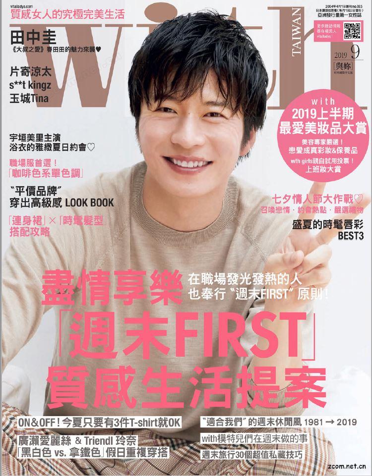 with與妳時尚國際中文版  2019年9月號 第185期:盡情享樂「週末FIRST」質感生活提案