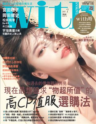 with與妳時尚國際中文版 2019年7月號 第183期:高CP值服選購法