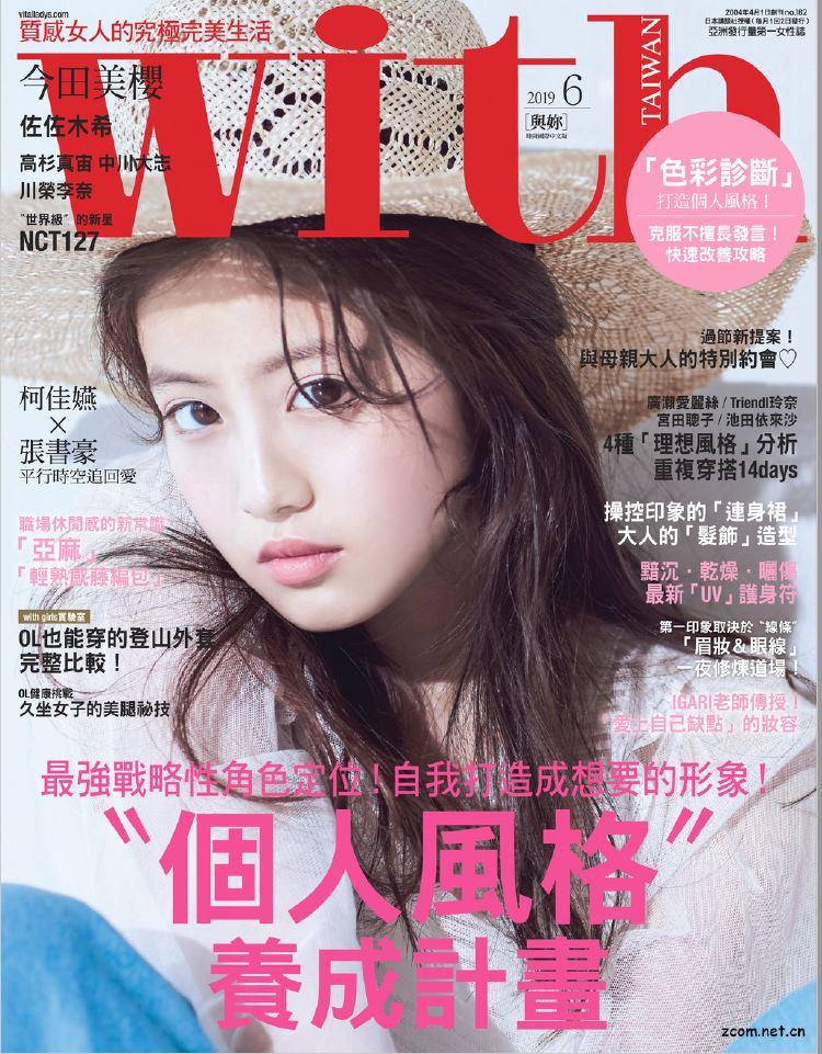with與妳時尚國際中文版 2019年6月號