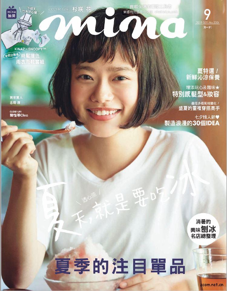 mina米娜時尚國際中文版 2019年9月號 第200期:夏季注目單品