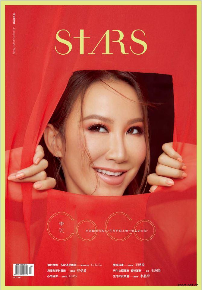 Stars生活美學誌 第12期:李玟