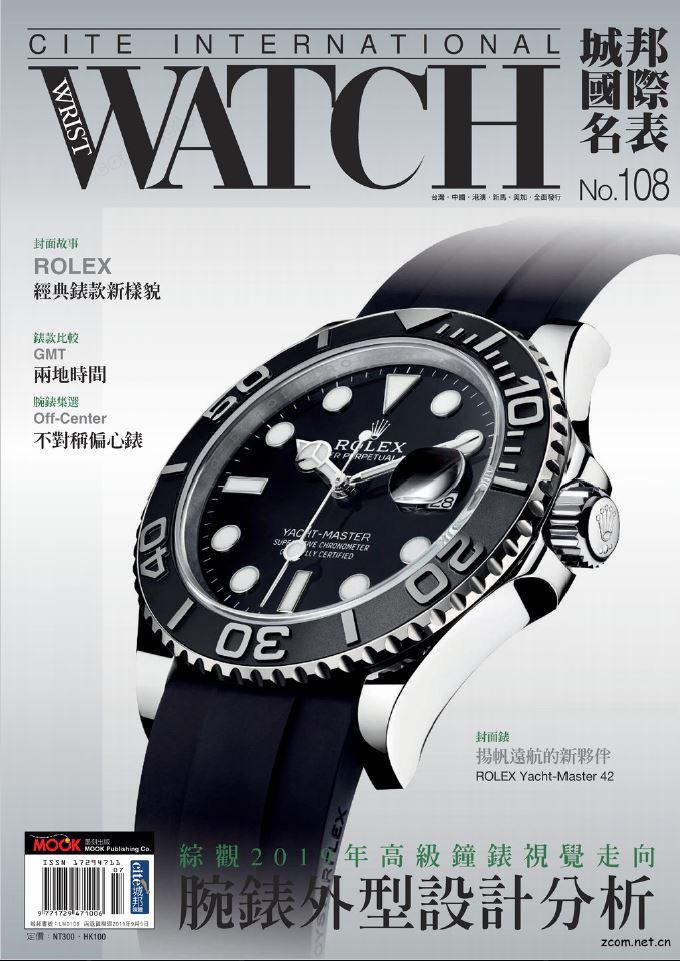 城邦國際名表 2019年7月號 第108期:腕錶外型設計分析