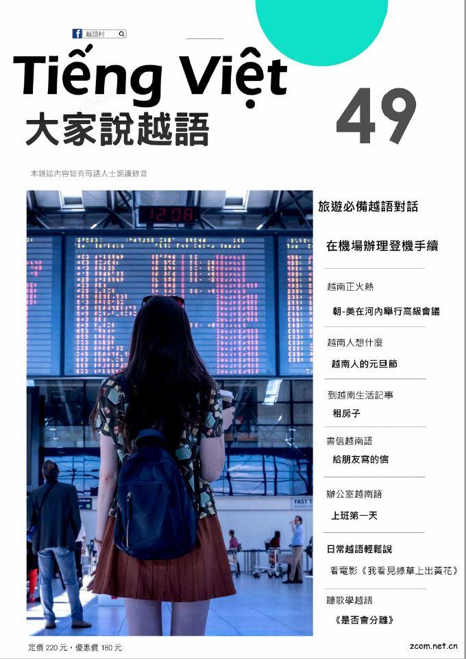 大家說越語 第四十九期:在機場辦理登機手續