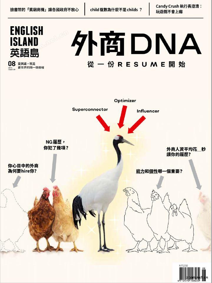 英語島 2019年8月號 第69期:外商DNA