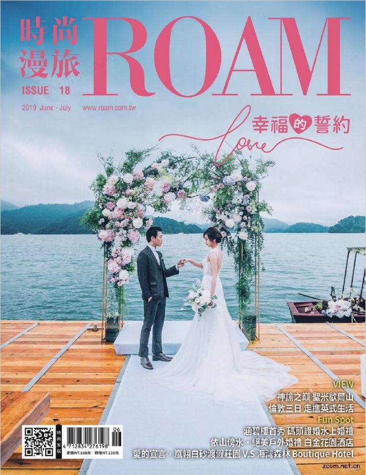 時尚漫旅 ROAM 2019年6-7月號 第18期:幸福的誓約