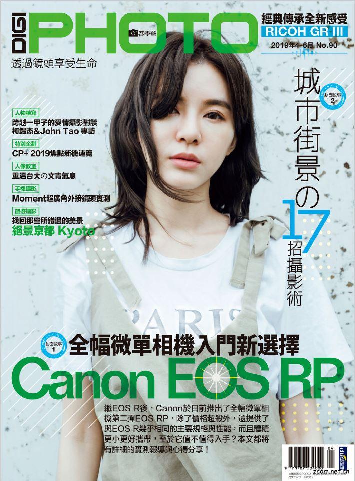 DIGIPHOTO 數位相機採購活用季刊 2019年春季號 第90期