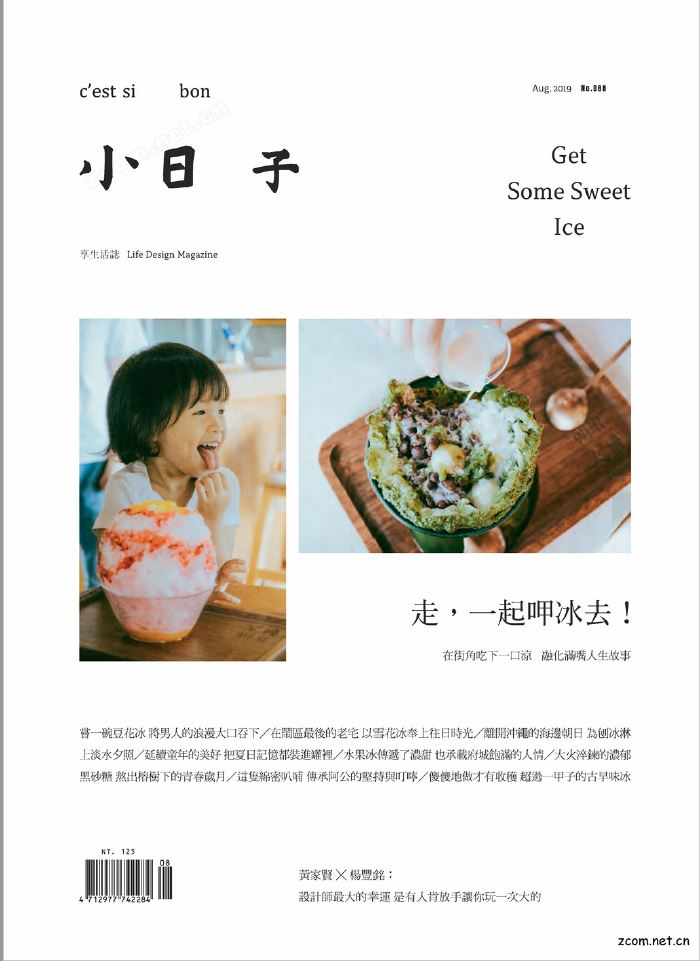 小日子享生活誌 2019年8月號 第88期:走,一起呷冰去!