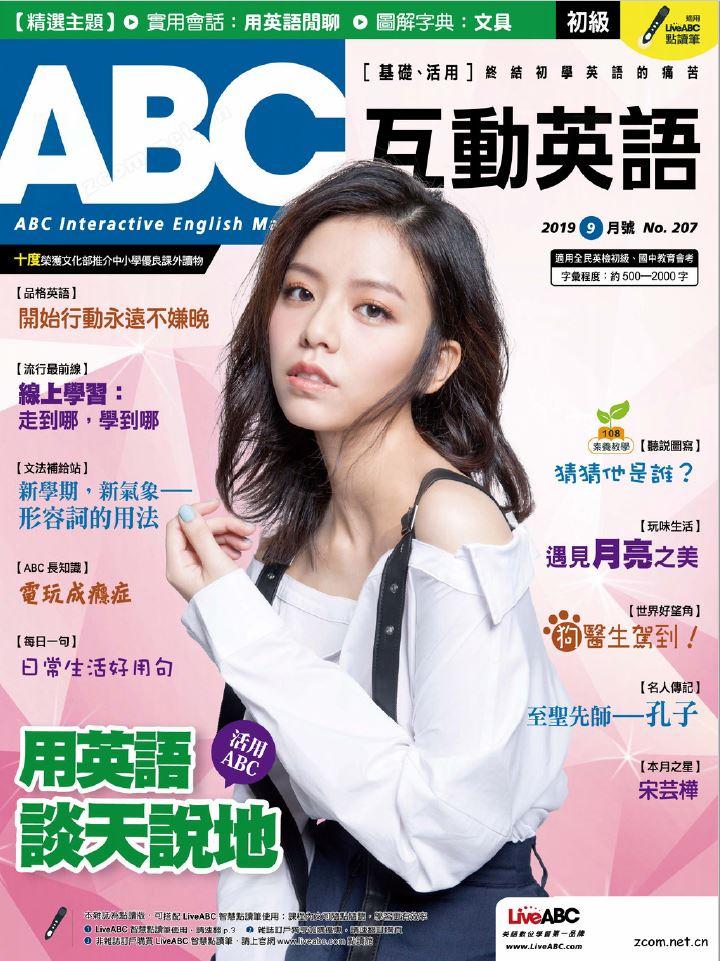 ABC互動英語雜誌 2019年9月號 第207期:用英語談天說地