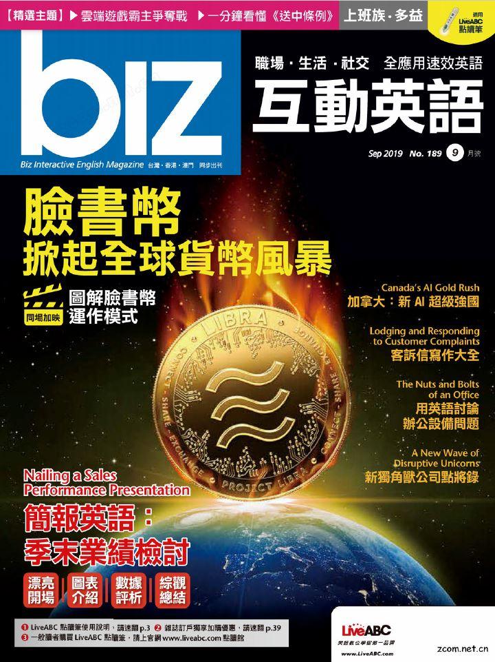 biz互動英語雜誌 2019年9月號 第189期:臉書幣 掀起全球貨幣風暴
