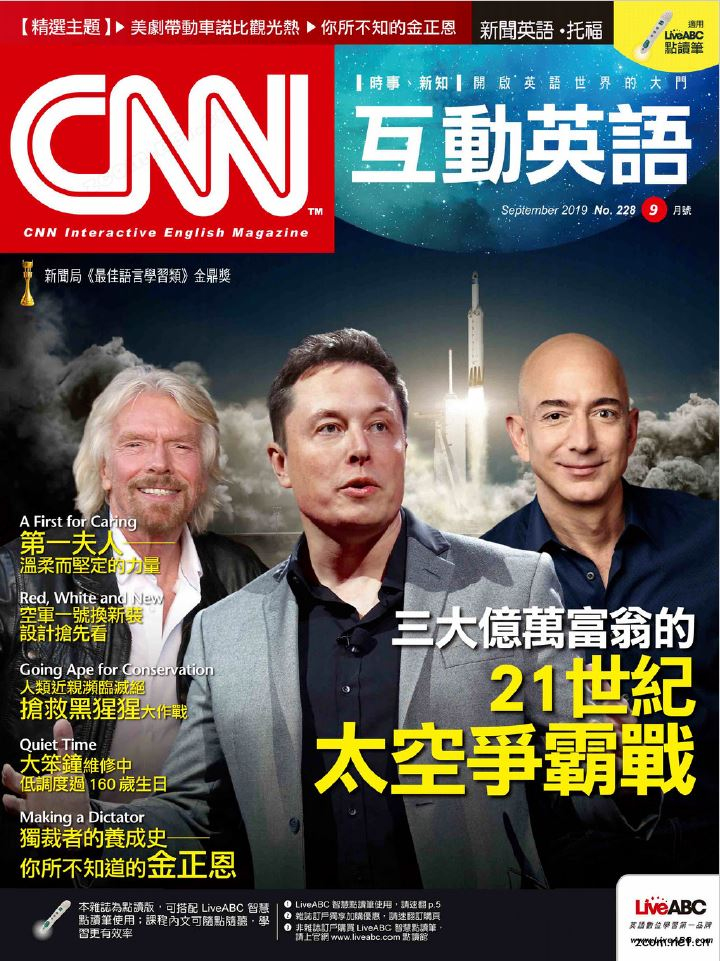 CNN互動英語雜誌 2019年9月號 第228期:三大億萬富翁的 21世紀太空爭霸戰