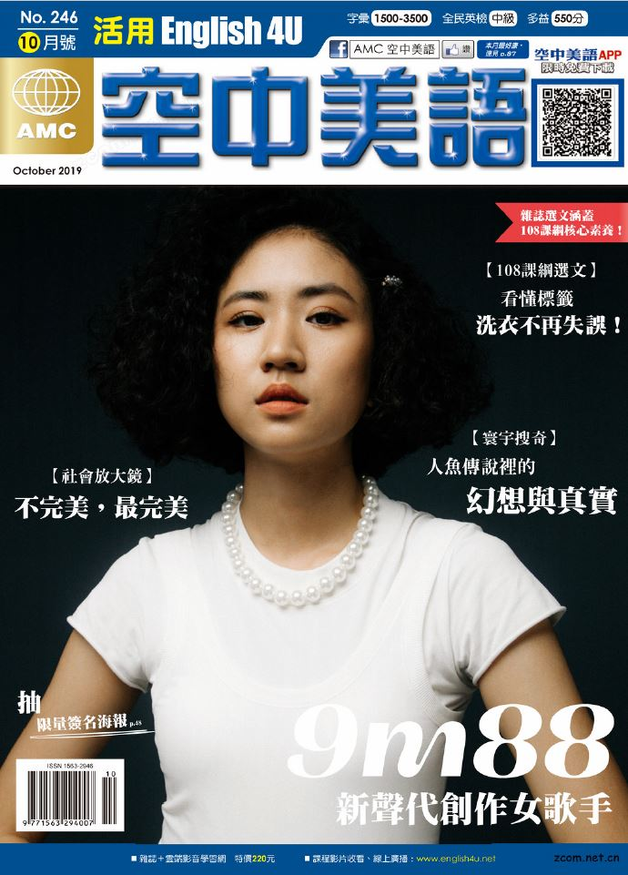 English 4U 活用空中美語 2019年10月號 第246期:9m88