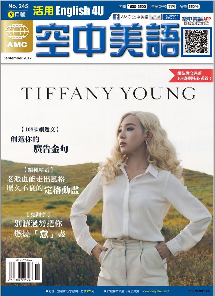 English 4U 活用空中美語 2019年9月號 第245期:Tiffany Young