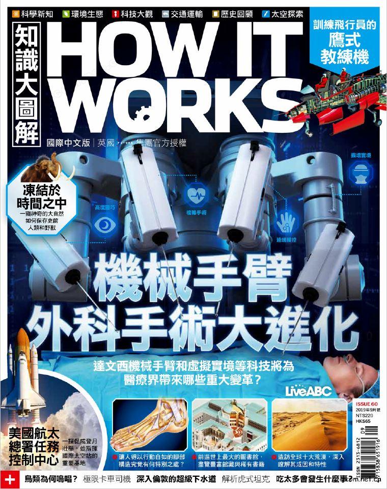 HOW IT WORKS知識大圖解 國際中文版 2019年9月號 第60期:機械手臂 外科手術大進化