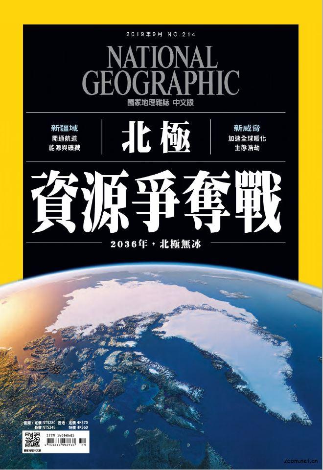國家地理雜誌中文版 2019年9月號 第214期:北極資源爭奪戰