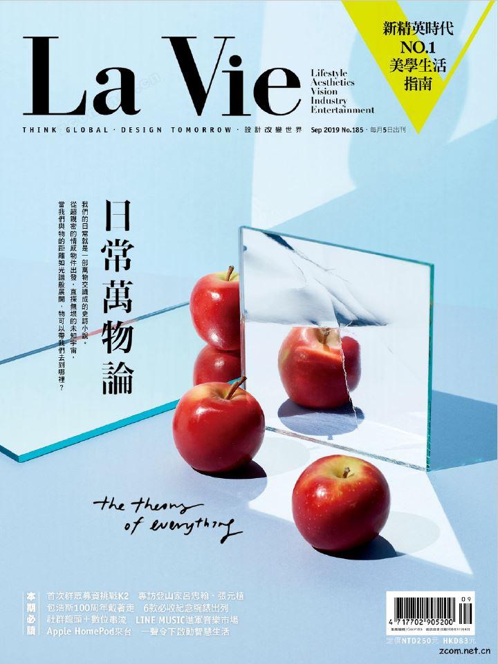 La Vie 2019年9月號 第185期:日常萬物論