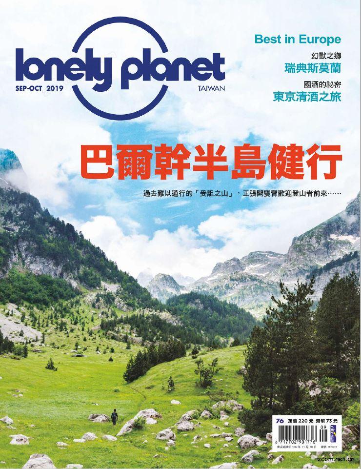 Lonely Planet 孤獨星球 2019年9-10月號 第76期:巴爾幹半島健行