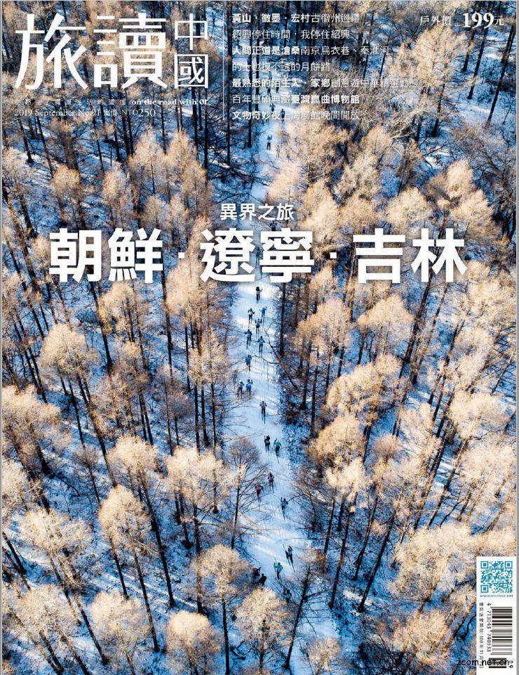 Or旅讀中國 2019年9月號 第91期:異界之旅 朝鮮.遼寧.吉林