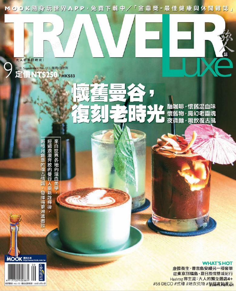 TRAVELER luxe旅人誌 2019年9月號 第172期:懷舊曼谷,復刻老時光