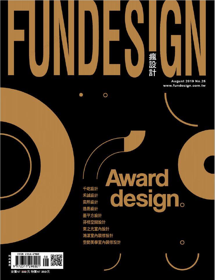 Fun Design 瘋設計 第25期:Award design